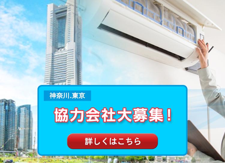 神奈川.東京 協力会社大募集! 詳しくはこちら