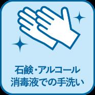 石鹸・アルコール消毒液での手洗い